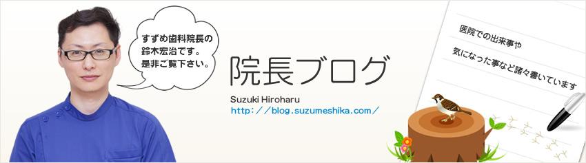 すずめ歯科院長 鈴木宏治のブログ
